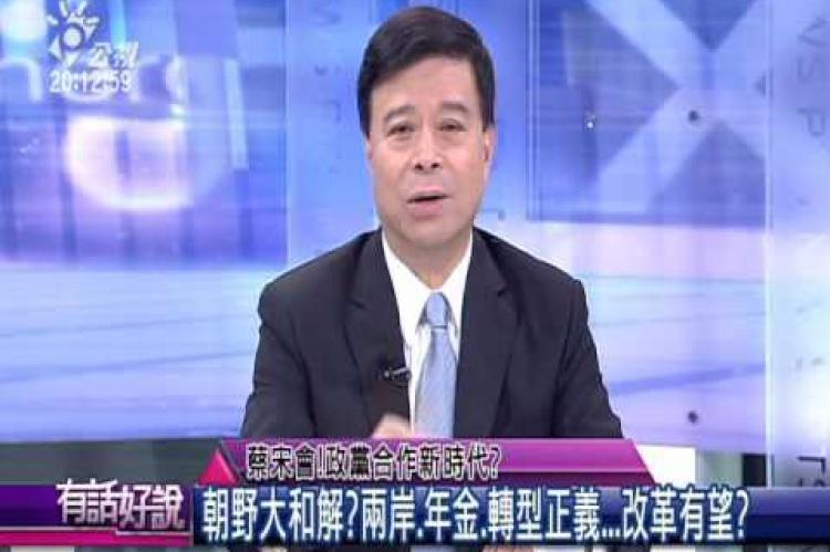 Embedded thumbnail for 蔡宋會!政黨合作新時代?