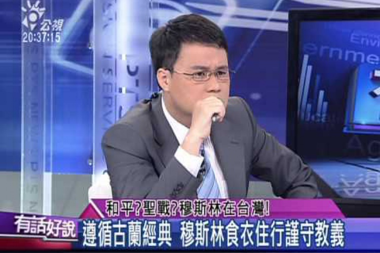 Embedded thumbnail for 和平?聖戰?穆斯林在台灣!