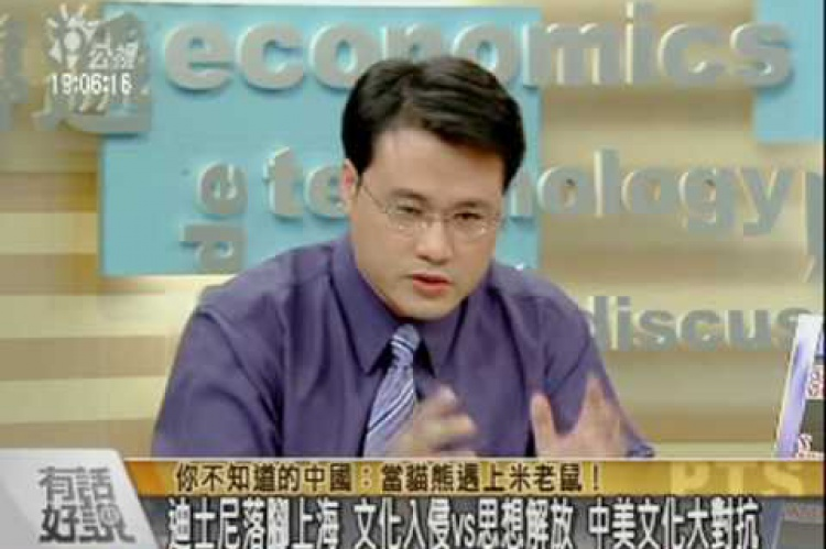 Embedded thumbnail for 你不知道的中國:當貓熊遇上米老鼠!