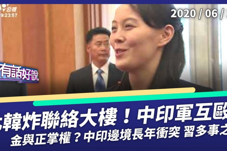 Embedded thumbnail for 北韓炸毀聯絡大樓!中印軍人互毆63死!