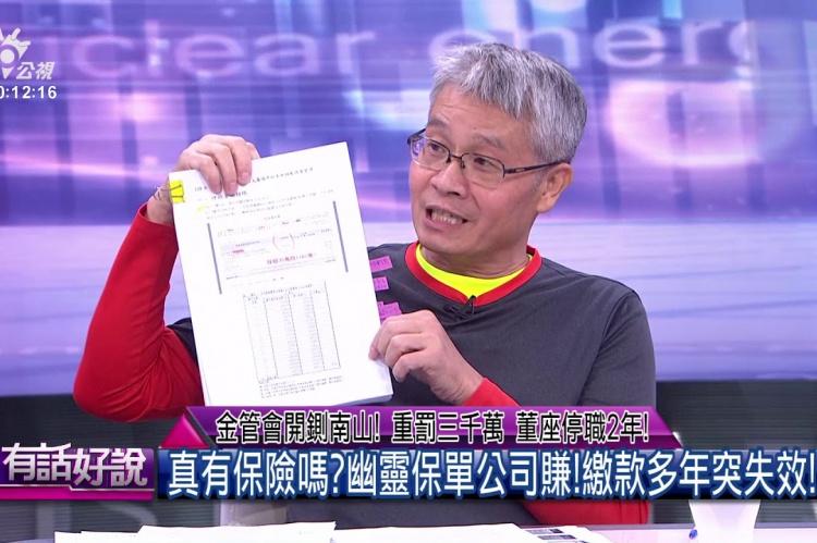 Embedded thumbnail for 金管會開鍘南山!重罰三千萬 董座停職2年!