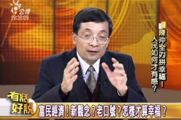 Embedded thumbnail for 陳冲全力拼幸福!人民如何才有感?