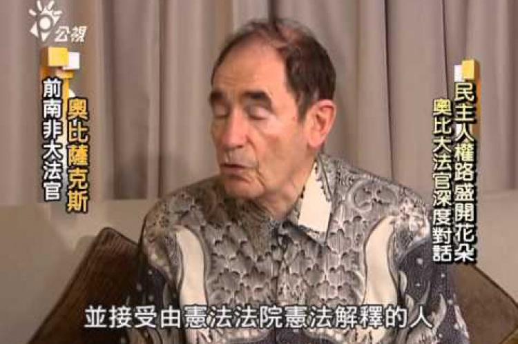 Embedded thumbnail for 民主人權路盛開花朵 奧比大法官深度對話(二)