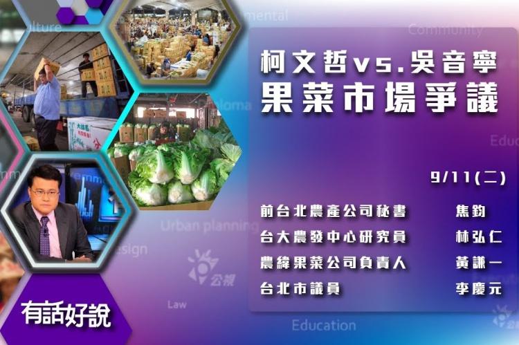 Embedded thumbnail for 到底在吵什麼?台北第一果菜市場改建!
