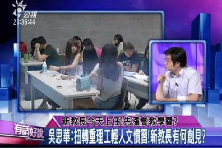 Embedded thumbnail for 新教長今天上任!先漲高教學費?