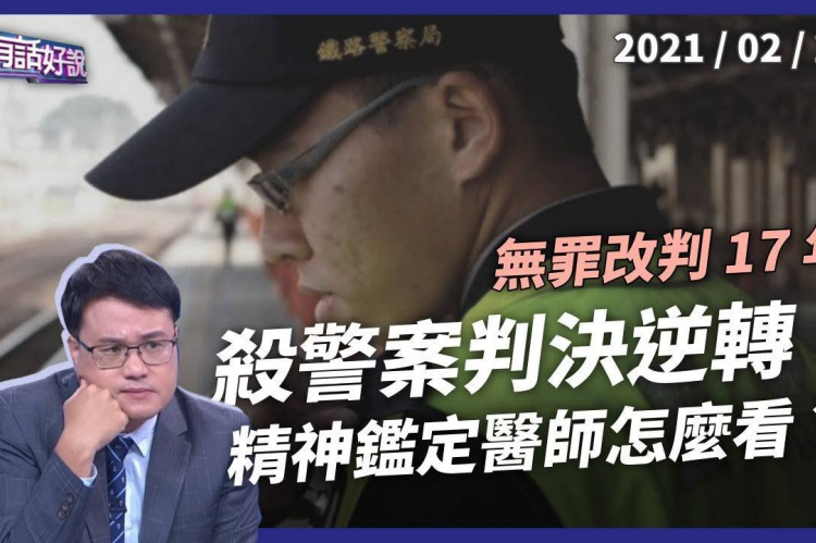 Embedded thumbnail for 殺警案大逆轉 一審無罪 二審判17年
