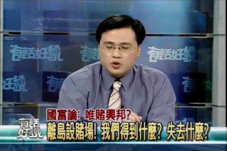 Embedded thumbnail for 國富論專題(15):賭博救經濟?