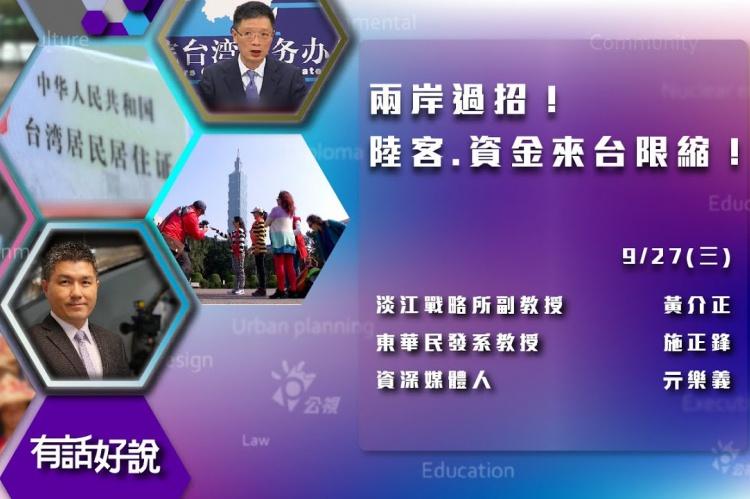 Embedded thumbnail for 中國發居住證統戰! 我限資金人員來台反擊?