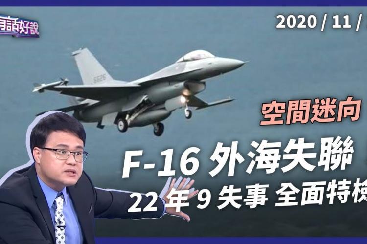 Embedded thumbnail for F-16外海失聯 海空全力搜救