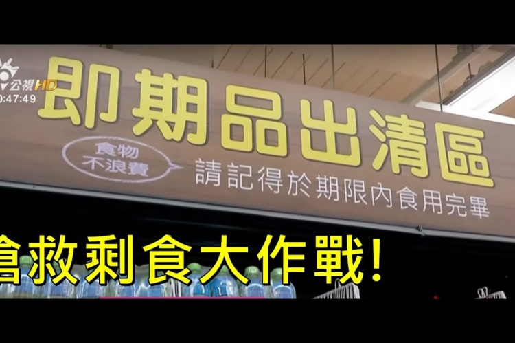 Embedded thumbnail for 實在太浪費!超商強制進貨 食物全變廚餘!