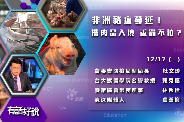 Embedded thumbnail for 講不聽 又偷帶肉回國!出重手 初犯罰20萬!