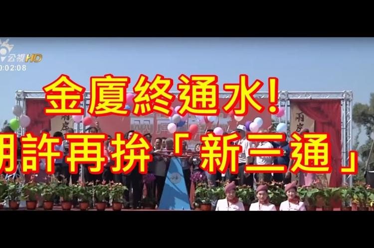 Embedded thumbnail for 引中國水 倡新三通! 金廈生活圈 台灣更遙遠?