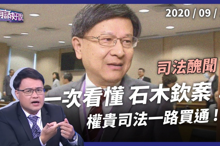 Embedded thumbnail for 司法界超級醜聞?石木欽案動搖國本?