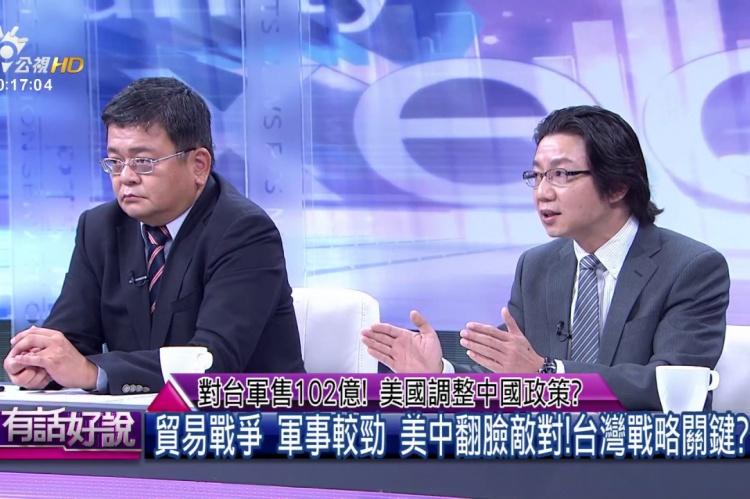 Embedded thumbnail for 對台軍售102億!美國調整中國政策?