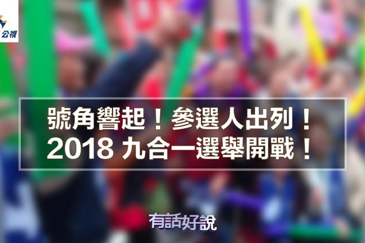 Embedded thumbnail for 選戰號角響起!參選人登記就位!