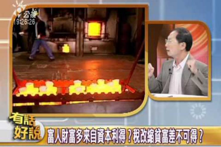 Embedded thumbnail for 證所稅導致股災?總統:改革上坡路!