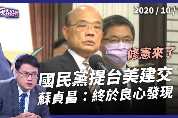 Embedded thumbnail for 國民黨提案台美復交 蘇貞昌:終於良心發現!