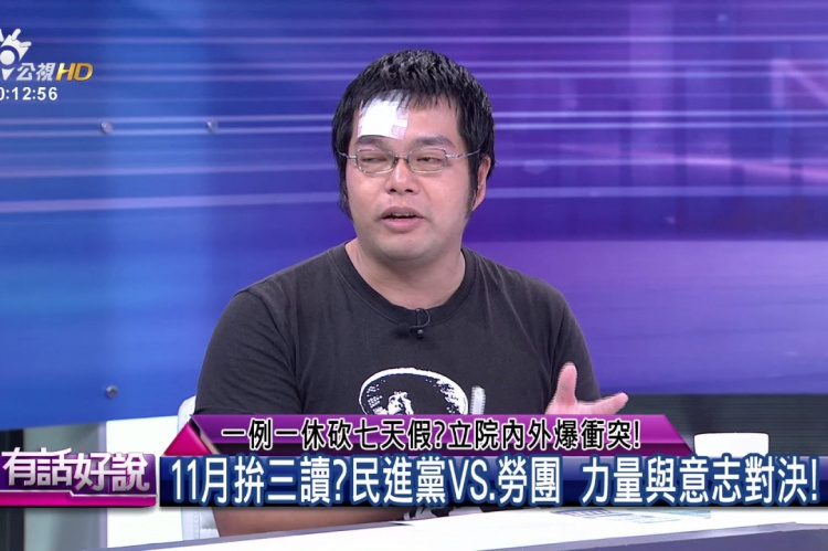 Embedded thumbnail for 一例一休砍七天假?立院內外爆衝突!