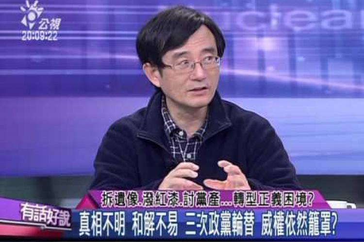 Embedded thumbnail for 拆遺像.潑紅漆.討黨產…轉型正義困境?