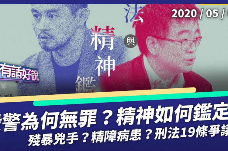 Embedded thumbnail for 殺警為何判無罪?思覺失調怎鑑定?