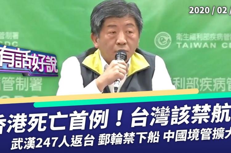 Embedded thumbnail for 溫州杭州鄭州封城 香港出現死亡首例!