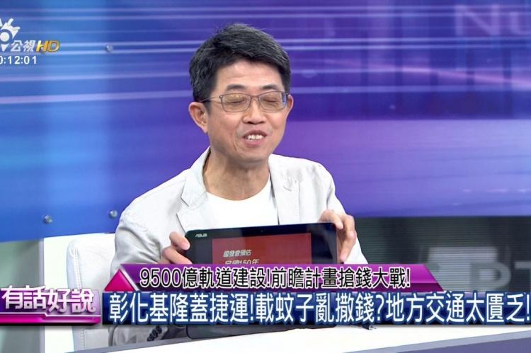 Embedded thumbnail for 9500億軌道建設!前瞻計畫搶錢大戰!