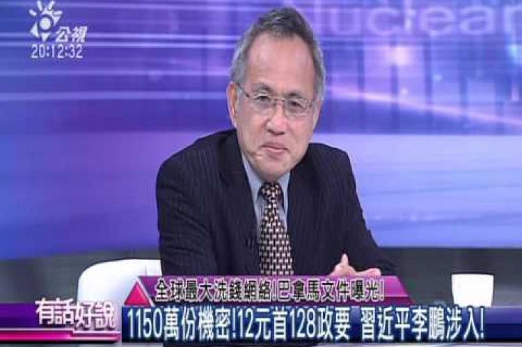 Embedded thumbnail for 全球最大洗錢網絡!巴拿馬文件曝光!