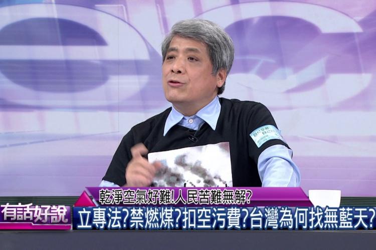 Embedded thumbnail for 乾淨空氣好難!人民苦難無解?