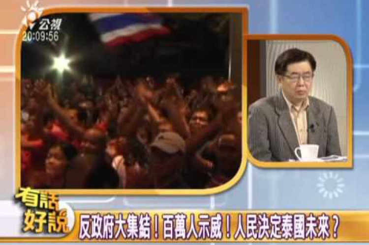 Embedded thumbnail for 泰國政局動盪!盈拉解散國會!
