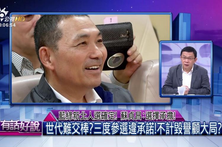 Embedded thumbnail for 藍綠新北人選確定!蘇貞昌:選擇承擔!