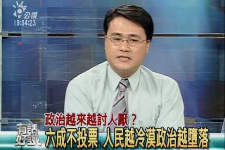 Embedded thumbnail for 政治越來越討人厭?六成選民不投票!