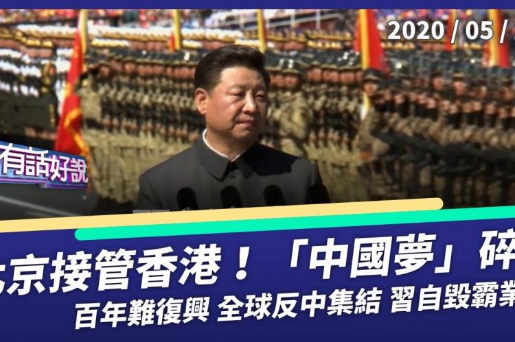Embedded thumbnail for 北京接管香港!百年難復興 中國夢已碎?