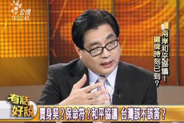 Embedded thumbnail for 兩岸和平協議!攤牌時刻已到?