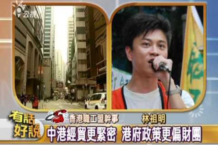 Embedded thumbnail for 今日香港明日台灣?東方之珠不再燦爛?