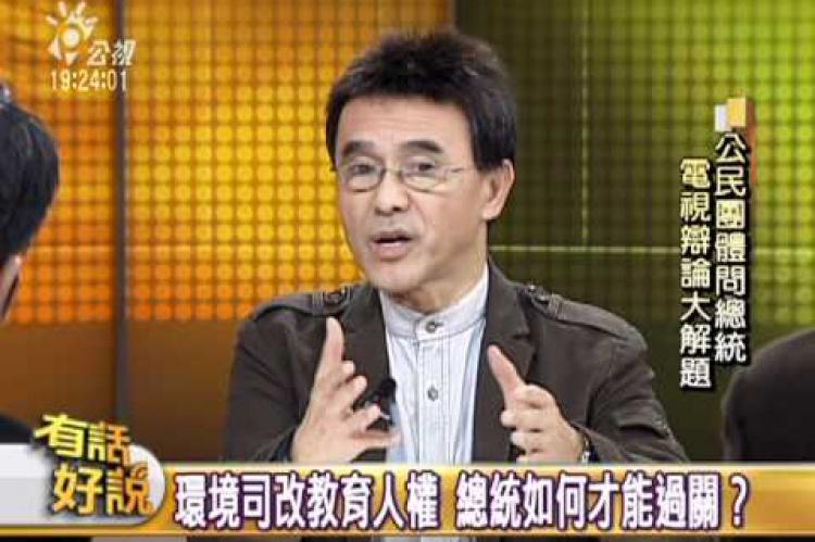 Embedded thumbnail for 公民團體問總統 辯論大解題