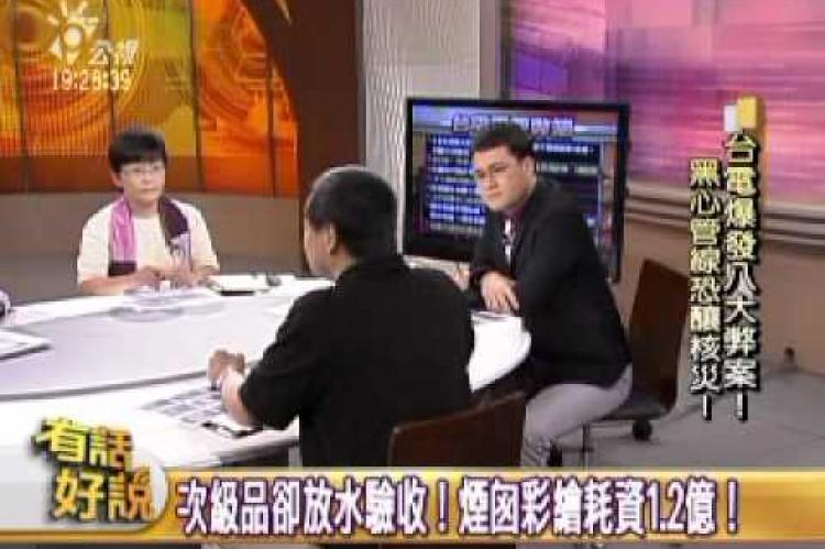 Embedded thumbnail for 台電爆發八大弊案!黑心導管恐釀核災!