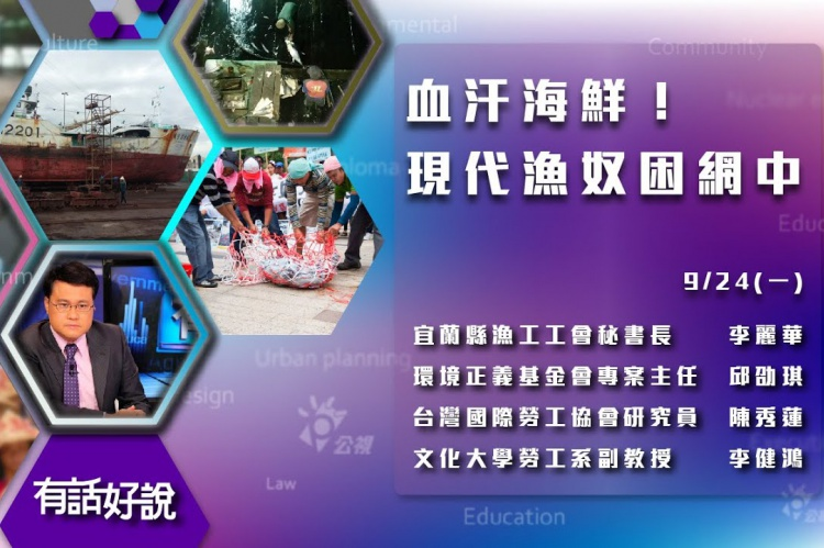 Embedded thumbnail for 血汗海鮮?福甡11號與海上奴隸?