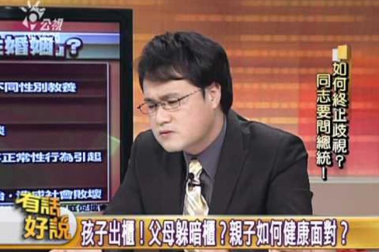 Embedded thumbnail for 如何終止歧視?同志要問總統!