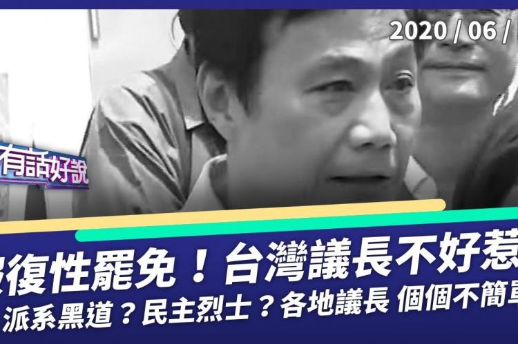 Embedded thumbnail for 報復性罷免啟動 鎖定黃捷陳柏惟王浩宇!