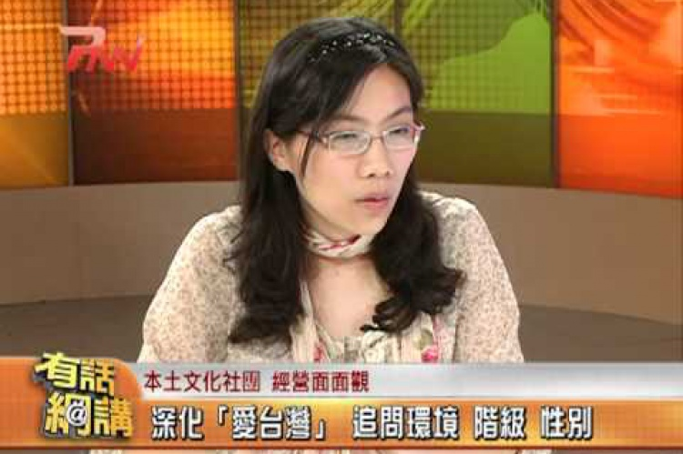 Embedded thumbnail for pnn/有話好說之【有話網講】012:講台灣話不等於本土化 台灣文化如何扎根?