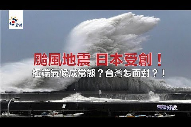 Embedded thumbnail for 全球天災加劇?自然循環?人為因素?