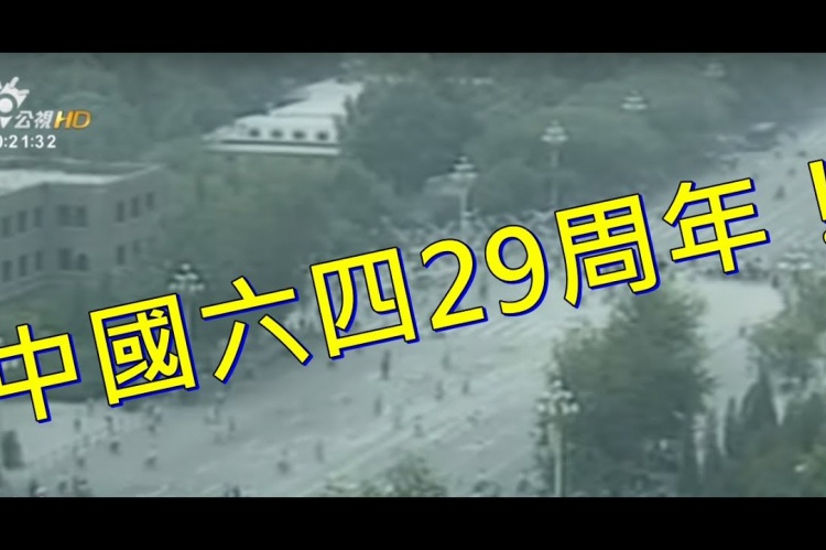 Embedded thumbnail for 中國六四29周年!統治更高壓 監控更嚴密!