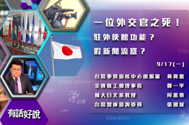 Embedded thumbnail for 外交官之死!謠言、霸凌、假新聞!