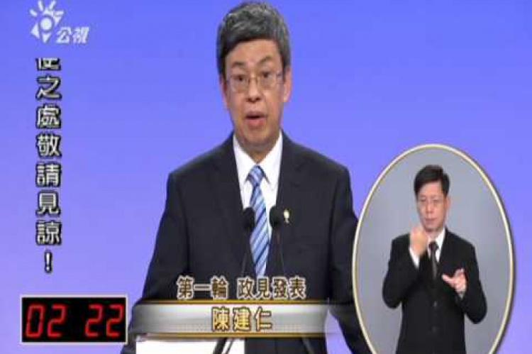 Embedded thumbnail for 2016副總統政見發表會