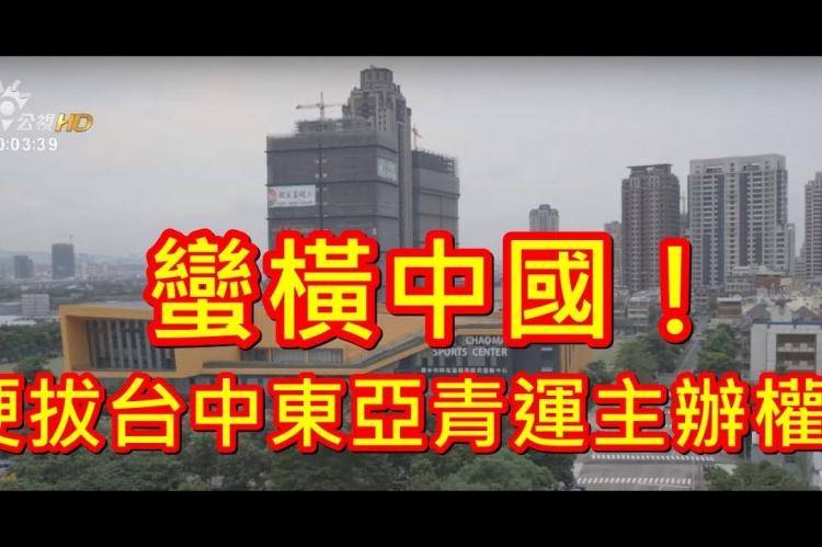 Embedded thumbnail for 中國太蠻橫!明年東亞青運 硬拔台中主辦權!