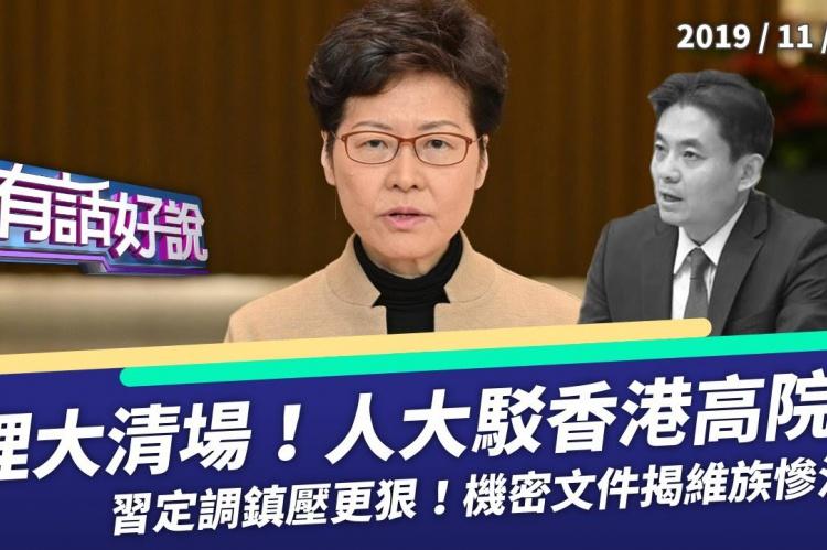 Embedded thumbnail for 理大港警強勢清場 人大打臉香港高院!