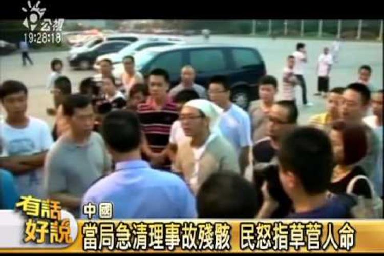 Embedded thumbnail for 溫州高鐵撞車 中國民怒狂飆