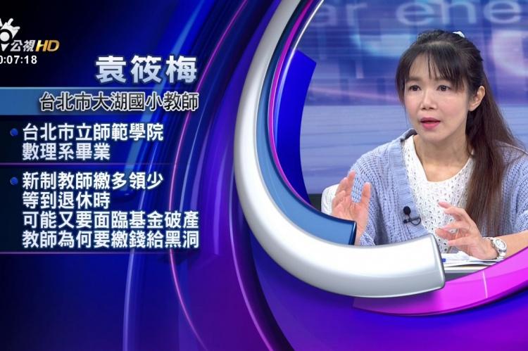 Embedded thumbnail for 年改今天逐條審!年輕公教勞怒吼!