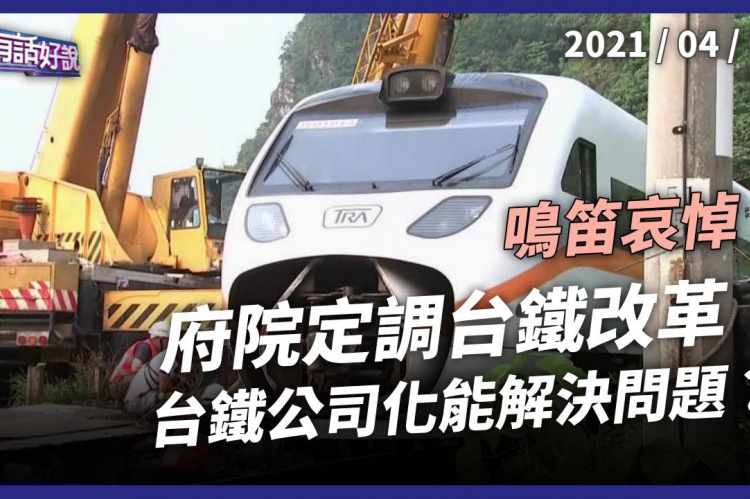 Embedded thumbnail for 9:28列車鳴笛哀悼!台鐵改革府院定調