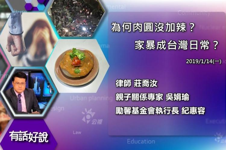 Embedded thumbnail for 肉圓沒加辣!男子痛毆妻小!家暴太可怕!